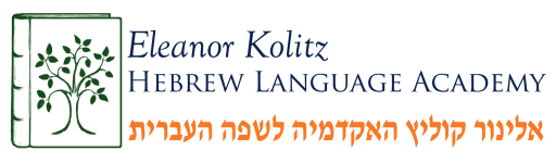 Eleanor Kolitz Hebrew Language Academy enrollment and lottery information | San Antonio Charter Moms
